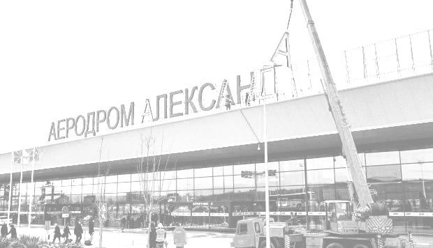 """Makedonya'nın """"İsim Sorunu"""" ve Dış Politikada Kazanma Düsturu"""