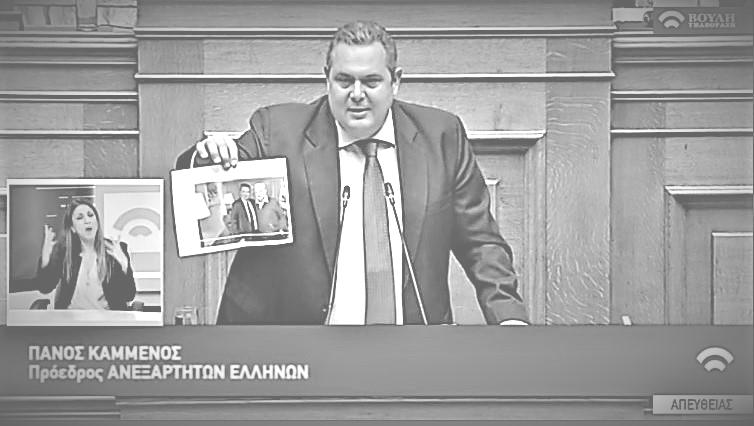 ABD'nin Yunanistan'a yatırımlarının validasyonu: Kuzey Makedonya Cumhuriyeti