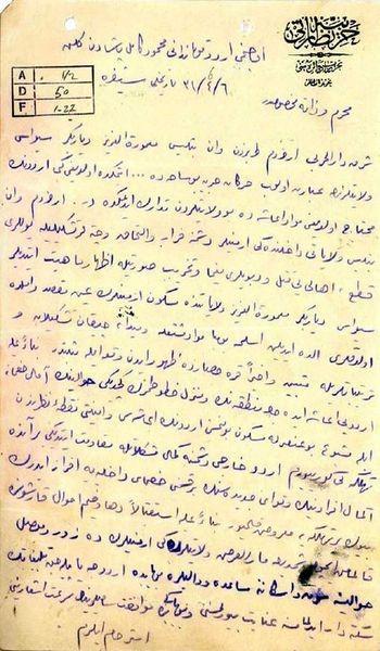 III. Ordu komutanı Mahmud Kamil Paşa'nın Harbiye Nezaretine gönderdiği şifreli yazı. 27 Mayıs 1915'te çıkarılan kanun kapsamında tehcir uygulaması bu mesajla başlamıştır. Orjinali ATASE'de bulunan bu belge 19.04.2015 tarihinde Habertürk gazetesinde Murat Bardakçı tarafından yayınlanmıştır.