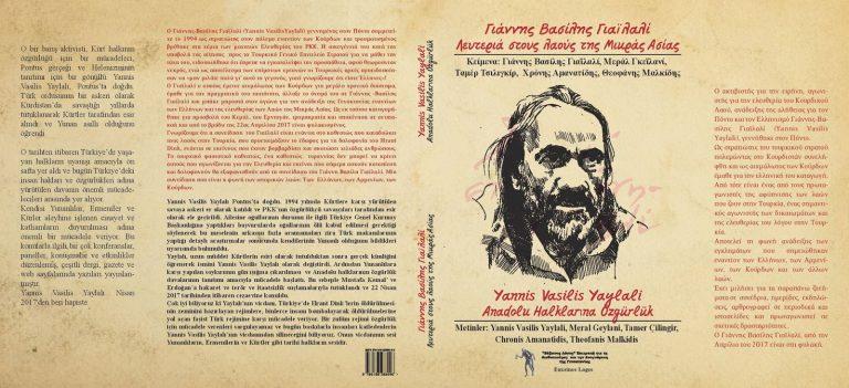"""Meral Geylani, Tamer Çilingir, Hronis Amanatidis, Theofanis Malkidis- """"Anadolu (Küçük Asya) Halklarına Özgürlük"""""""