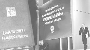 Rusya'nın yeni anayasası
