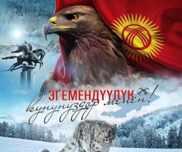 Kırgızistan Türk Cumhuriyeti