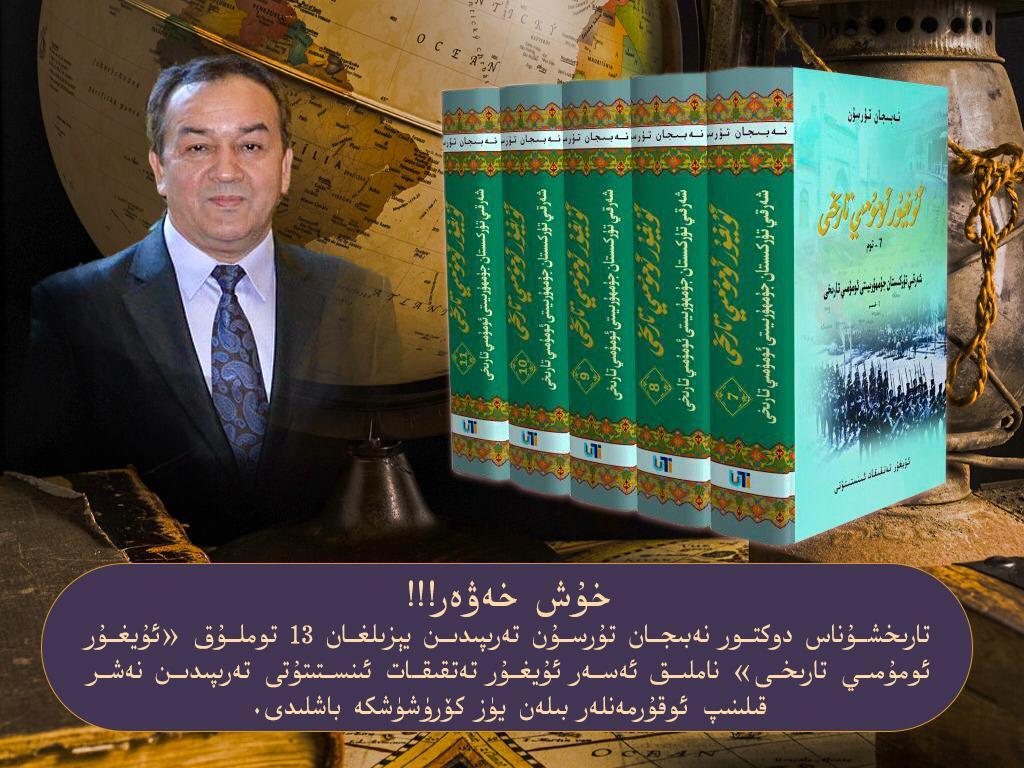 Uygur Omumiy Tarihi (Genel Uygur Tarihi)