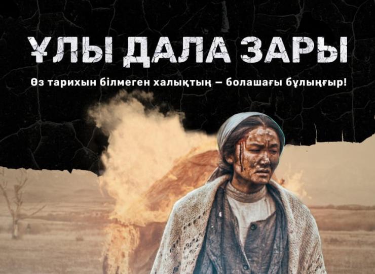 """Kazakistan, Oscar ödülü adaylığı için """"Büyük Bozkır Ağıtı"""" filmini seçti"""