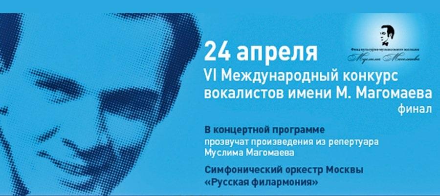Moskova'da Müslüm Magomayev adına şarkı yarışması düzenlendi