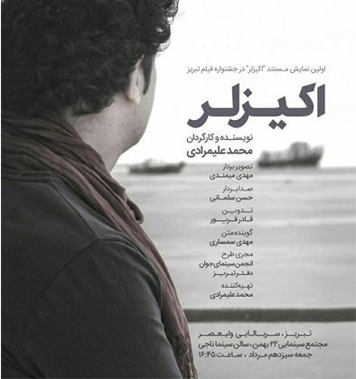 İran'da Türk yönetmenin çektiği film, Kanada'da uluslararası festivalde yarışacak