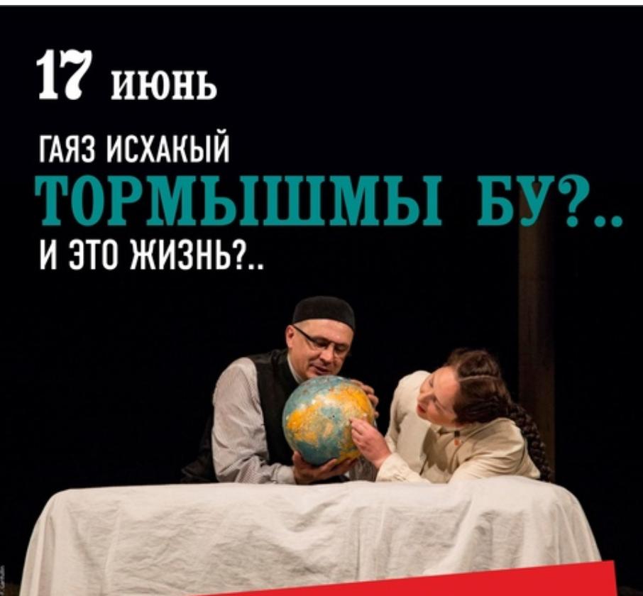 Bir Tatar klasiği: Hayat mı bu?